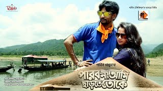 Parbona Ami Charte Toke Bangla short film Trailor ft. Parthiv Mamun, Parthiv Express