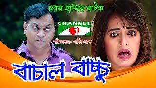 Bachal Mal।। বাচাল মাল।। Bangla Comedy Natok 2018 ft. Mir Sabbir, Ahona, Parthiv Mamun, Parthiv tele