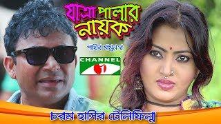 Jatra Palar Nayok। যাত্রা পালার নায়ক। Bangla natok Telefilm 2018, Ft. Parthiv Mamun