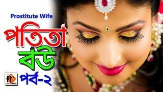 পতিতা বউ 2।। Potita Bow।। Prostitute| Bangla natok Short Film 2018, Parthiv Mamun, Parthiv Telefilms