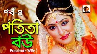 পতিতা বউ 4।। Prostitute Wife ।। Bangla natok short film 2018. ft. Parthiv Mamun, Parthiv Express