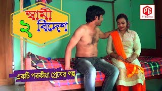 স্বামী বিদেশ ২। Shami Bidesh। bangla short film। Parthiv Mamun। Chaity। Parthiv Express