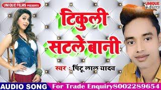 Harihar Tikuliya Lahardar Tikuli Satale Bani !! Pintu Lal Yadav !! New Songs 2018 !!