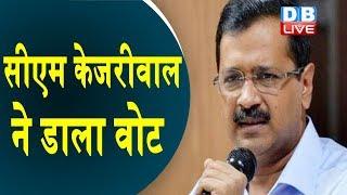 Arvind Kejriwal ने डाला वोट | दिल्ली के विकास के लिए दें वोट' |#DBLIVE