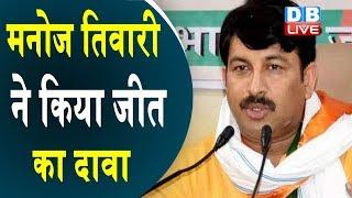 Manoj Tiwari ने किया जीत का दावा | इस बार भी BJP जीतेगी- Manoj Tiwari |#DBLIVE