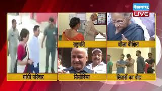 राष्ट्रपति, गांधी परिवार,शीला दीक्षित,सिसोदिया,सितारों का वोट |#VotingRound6 | #Phase6 |#DelhiVotes