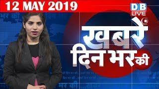 12 May 2019 | दिनभर की बड़ी ख़बरें | Today's News Bulletin | Hindi News India |Top News | #DBLIVE