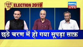 Loksabha election 2019 | इन दो पार्टियों का सूपड़ा साफ़ | Political analysis after 6th phase election