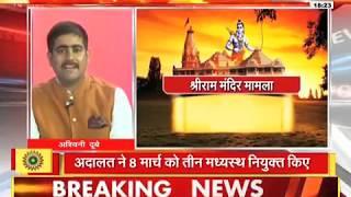 श्रीराम को फिर मिली तारीख.. ठन्डे बस्ते श्रीराम मंदिर?