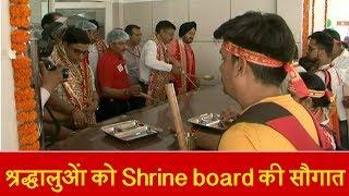 मां वैष्णो देवी के श्रद्धालुओं के लिए shrine board की सौगात, ताराकोट में 24 घंटे लंगर का उठाइए लुत्फ