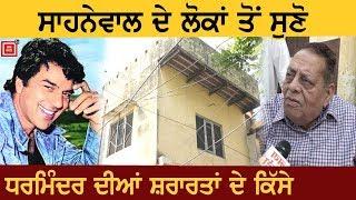 Exclusive: Dharmendra के आने से Sahnewal में देखिये कैसा है माहौल