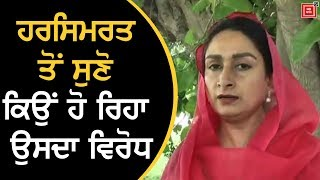 Harsimrat Badal के Captain और Punjab Police से सवाल
