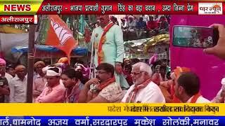 अलीराजपुर - भाजपा प्रत्याशी गुमान  सिंह का बड़ा बयान , उम्दा जिन्ना प्रेम देखे धार न्यूज़ पर