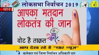 धार मतदान जागरूकता के लिए जिला निर्वाचन अधिकारी दिपक सिंह के द्वारा रन फोर डेमोक्रेसी का आयोजन किया