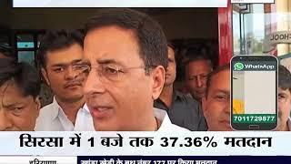 #Randeep_Surjewala ने वोट डालने के बाद मतदाता से की खास अपील || Janta Tv
