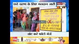 Loksabha Election 2019 ||छठे चरण के लिए मतदान जारी जानिए अबतक का अपडेट LIVE || Janta TV