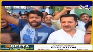 भाजपाई और कांग्रेसी आमने-सामने,एस डी जूनियर विंग स्कूल के सामने जमकर हुआ हंगामा