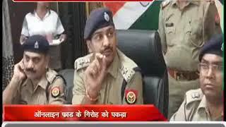 मेरठ : पुलिस को बड़ी कामयाबी,ऑनलाइन चुना लगाने वाले गिरोह का किया पर्दाफास