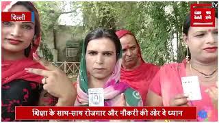 दिल्ली : किन्नर समाज ने पहली बार बड़ी संख्या में किया मतदान