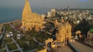 Girsomnath |Celebration of the Day of the 69th Day of Somnath Temple | ABTAK MEDIA