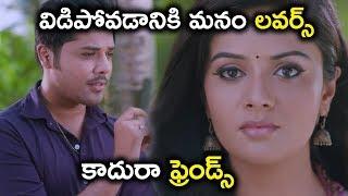 విడి పోవడానికి మనం లవర్స్ కాదురా ఫ్రెండ్స్ - Latest Telugu Movie Scenes