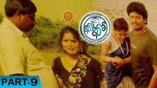 Kho Kho Part 9 - Latest Telugu Full Movies - Rajesh, Bhanu Chander