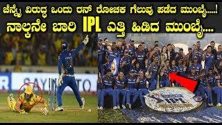 ಚೆನ್ನೈ ವಿರುದ್ಧ ಒಂದು ರನ್ ರೋಚಕ ಗೆಲುವು ಪಡೆದ ಮುಂಬೈ.....! ನಾಲ್ಕನೇ ಬಾರಿ IPL ಎತ್ತಿ ಹಿಡಿದ ಮುಂಬೈ....