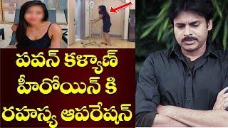 పవన్ కళ్యాణ్ హీరోయిన్ కి రహస్య ఆపరేషన్ | Pawan Kalyan Heroines Nikisha Patel News | Top Telugu TV