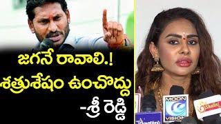 శత్రుశేషం ఉంచొద్దంటున్న వివాదాస్పద నటి | AP News | Sri Reddy Latest News | YS Jagan | Top Telugu TV