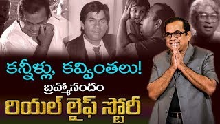Brahmanandam Real Life Story | Brahmanandam Biography | Brahmanandam Lifestyle | Top Telugu TV