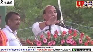 अपने गृह जनपद में चुनावी जनसभा के दौरान स्थानीय भाषा बोल राजनाथ सिंह ने मांगे वोट