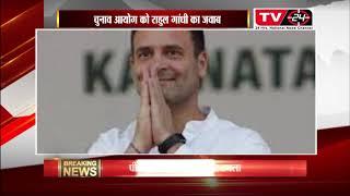चुनाव आयोग को राहुल गांधी का जवाब || नहीं तोड़ी आचार संहिता, हमसे न करें भेदभाव