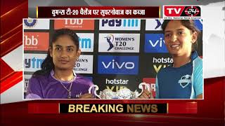 Womens T20 Challenge: Supernovas beat Velocity by 4 wickets