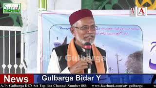 Astana Haz Sufi Sarmasth Rh Sagar Shareef Me Yum e Sufi Sarmasth A.Tv News 11-5-2019