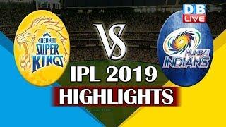 IPL-12 का रोमांचक अंत   Mumbai के सामने कमजोर पड़े CSK के गेंदबाज  #DBLIVE
