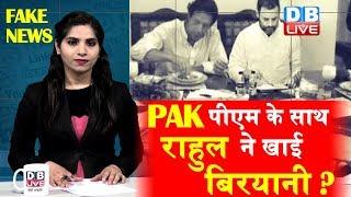 Fake News Viral Video|PAK पीएम के साथ Rahul Gandhi ने खाई बिरयानी ? | Gautam Gambhir Viral Photo