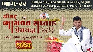 શ્રીમદ્દ ભાગવત સપ્તાહ પ્રેમયજ્ઞ - 2019 || Shreeman Kundalkrushnadas || Haridwar || Part : 22