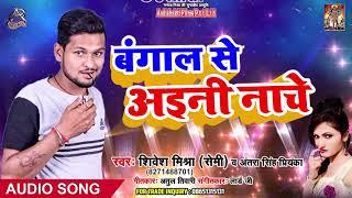 Antra Singh Priyanka और Shivesh Mishra का एक और Bhojpuri  तड़का - बंगाल से अइनी नाचे - Bhojpuri Song