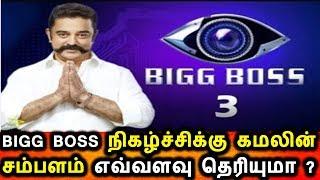 Bigg Boss நிகழ்ச்சிக்கு கமலின் சம்பளம் எவ்வளவு தெரியுமா?|Kamal Salary|Kamal Bigg Boss 3 Salary