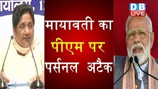 Mayawati का PM Modi पर पर्सनल अटैक | PM Modi latest news | Mayawati latest comment on PM Modi