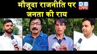 Ground Report Loksabha Election 2019 | मौजूदा राजनीति पर जनता की राय | Delhi Latest news