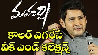 Maharshi Collection | Maharshi Movie Collection | Maharshi Weekend Collection | Top Telugu TV