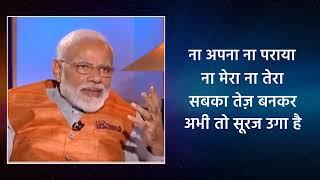 मोदी जी की कविता - 'Abhi To Suraj Uga hai'...