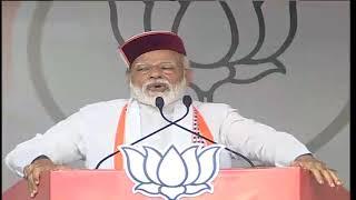 PM Shri Narendra Modi addresses public meeting in Solan, Himachal Pradesh  : 13.05.2019