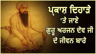 Parkash Purab के मौके जानिए Guru Arjan Dev जी के पुरे जीवन के बारे में
