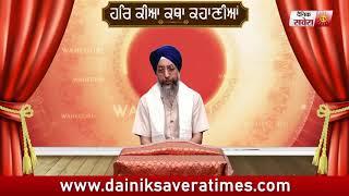 ਹਰਿ ਕੀਆ ਕਥਾ ਕਹਾਣੀਆਂ । Episode - 44 | Dainik Savera |