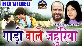 Gadi Wale Jahunriya-Alka Chandrakar-Mithlesh Sahu-Chhattisgarhi Geet Video2018