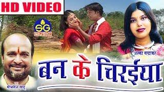 Ban Ke Chiraya-Alka Chandrakar-Mithlesh Sahu-Chhattisgarhi Geet 2018-SG MUSIC