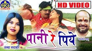 Pani Re Piye-Alka Chandrakar-Mithlesh Sahu-Chhattisgarhi Geet 2018-SG MUSIC