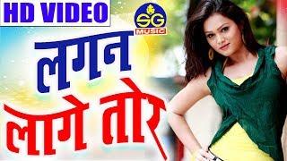 ममता साहू-Cg Song-Lagan Lage Tor-Mamta Sahu-Shikha Chitambare-Chhattisgarhi Geet Video 2018-SG MUSIC